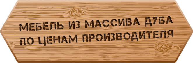 Мебель из массива дуба по ценам производителя
