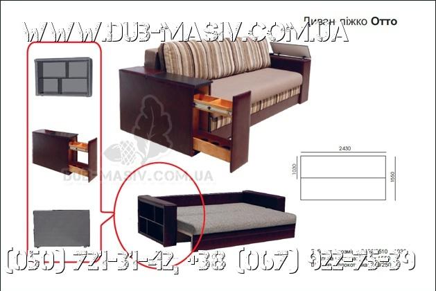 Диван-ліжко Отто