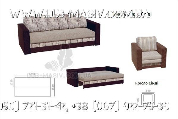 Диван-ліжко Сінді